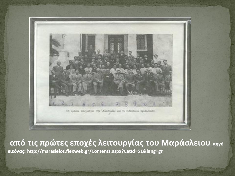 από τις πρώτες εποχές λειτουργίας του Μαράσλειου πηγή εικόνας: http://marasleios.flexweb.gr/Contents.aspx CatId=51&lang=gr