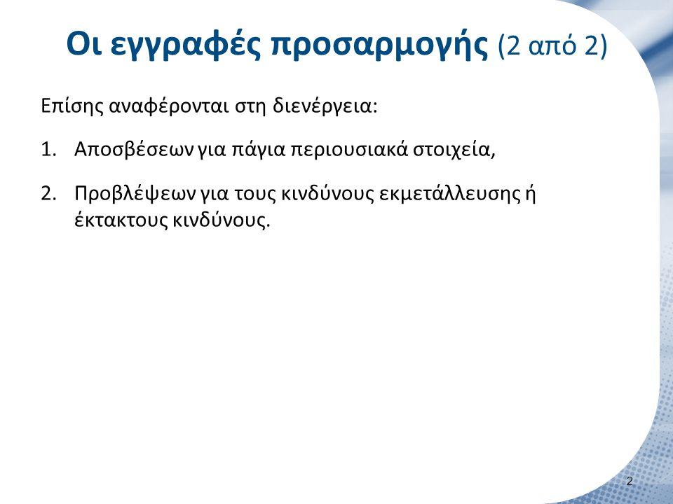 Εγγραφές προσαρμογής για την ταυτοποίηση των εξόδων (1 από 3)