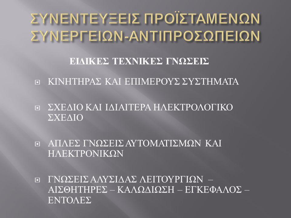 ΣΥΝΕΝΤΕΥΞΕΙΣ ΠΡΟΪΣΤΑΜΕΝΩΝ ΣΥΝΕΡΓΕΙΩΝ-ΑΝΤΙΠΡΟΣΩΠΕΙΩΝ