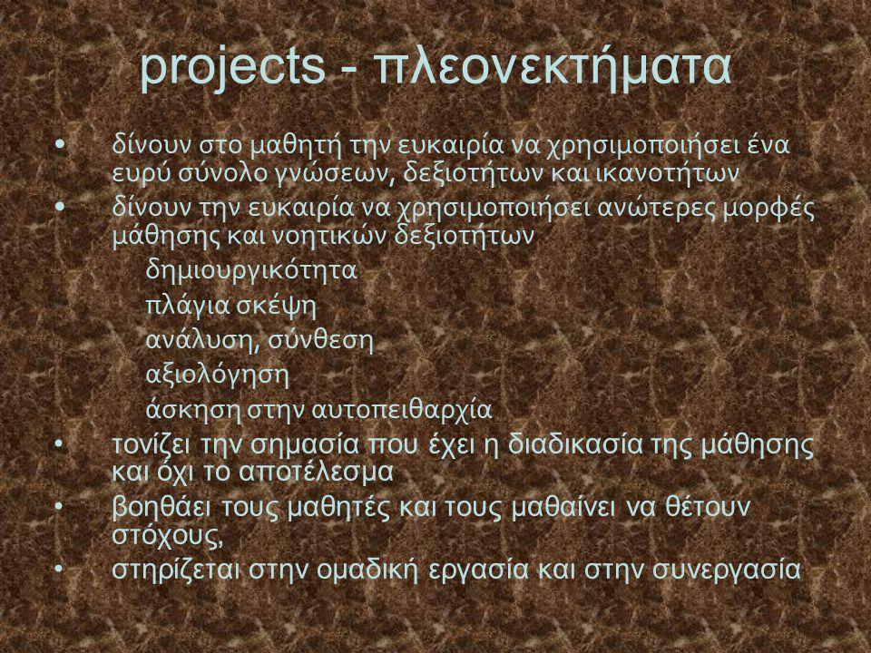 projects - πλεονεκτήματα