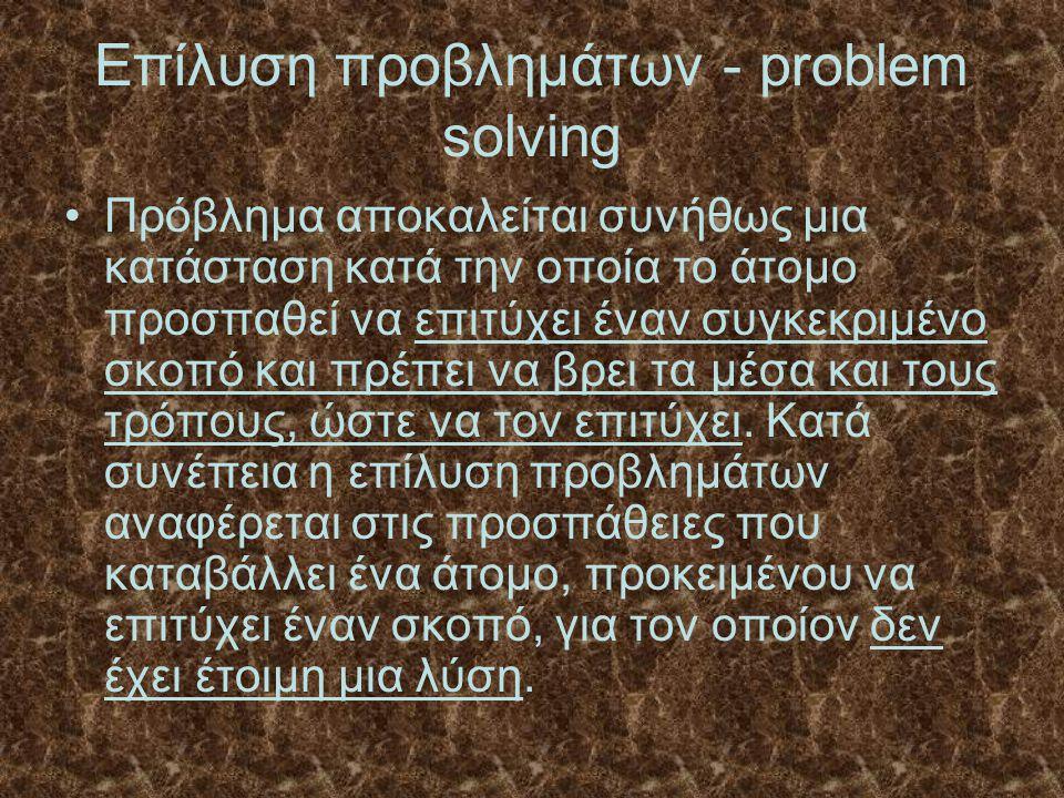 Επίλυση προβλημάτων - problem solving