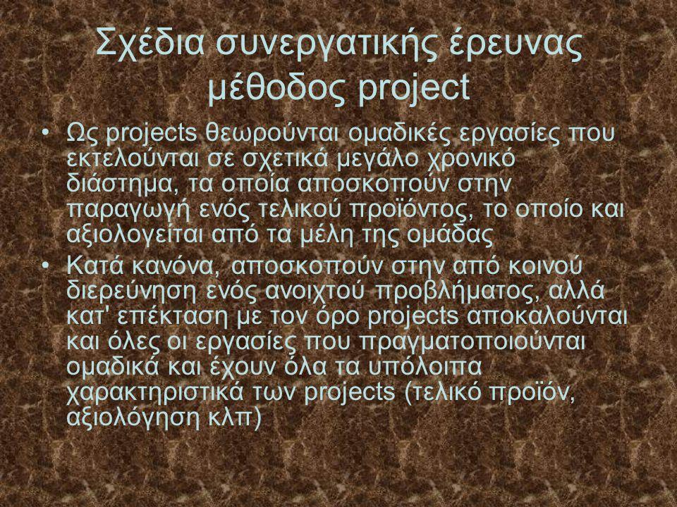 Σχέδια συνεργατικής έρευνας μέθοδος project