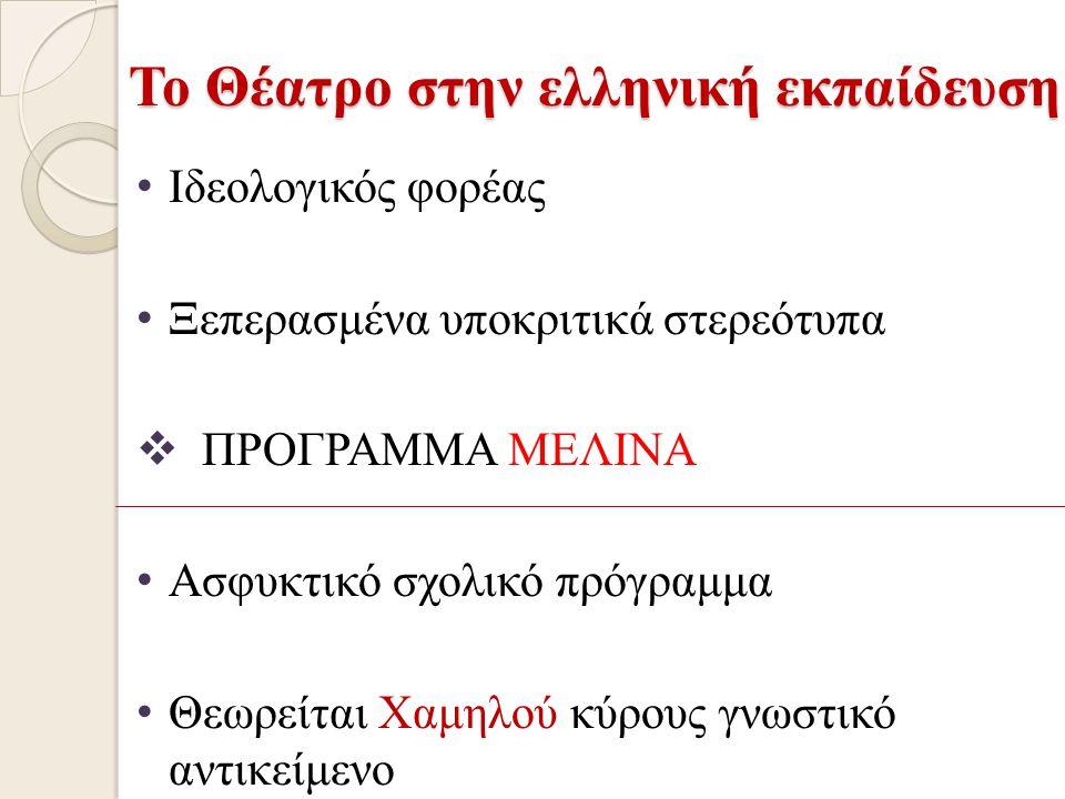 Το Θέατρο στην ελληνική εκπαίδευση