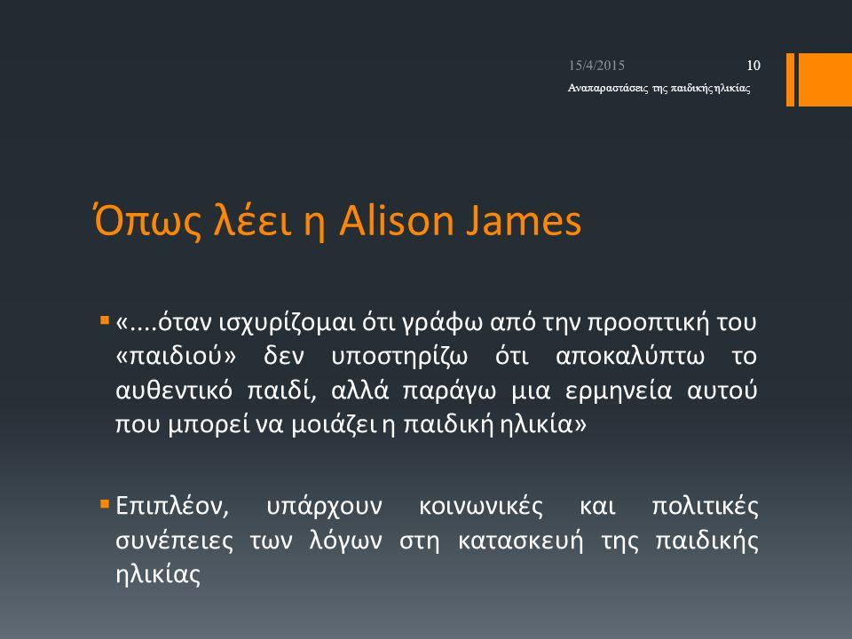 Όπως λέει η Alison James