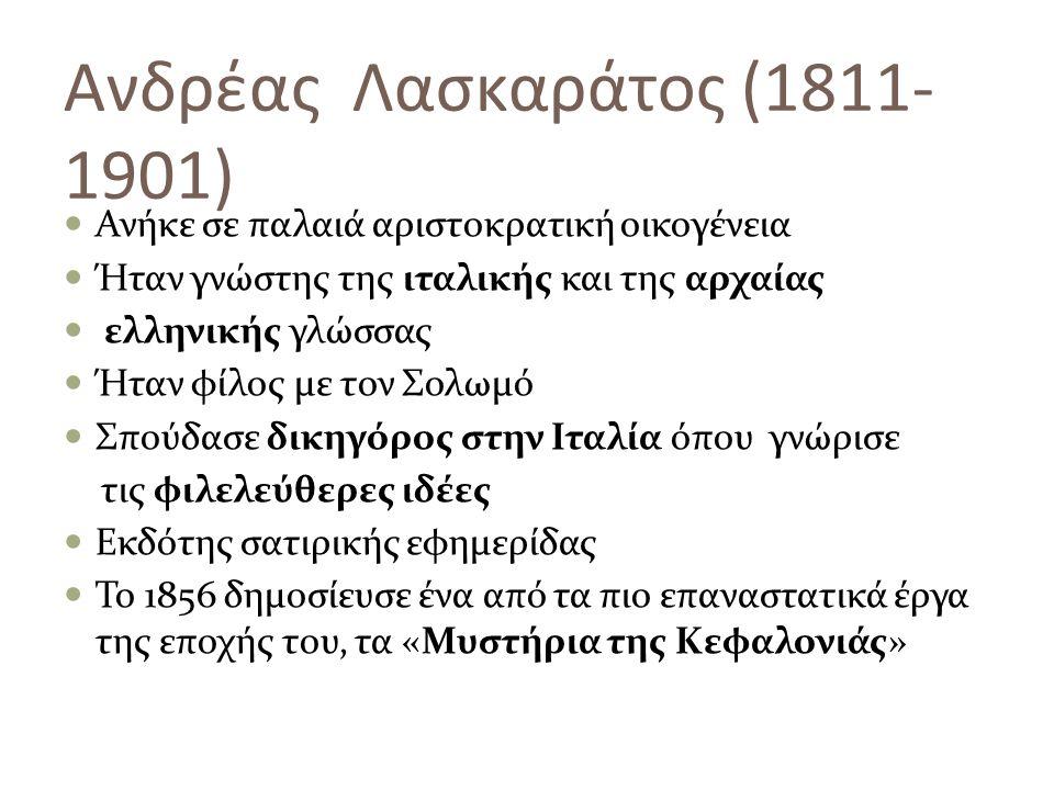 Ανδρέας Λασκαράτος (1811-1901)