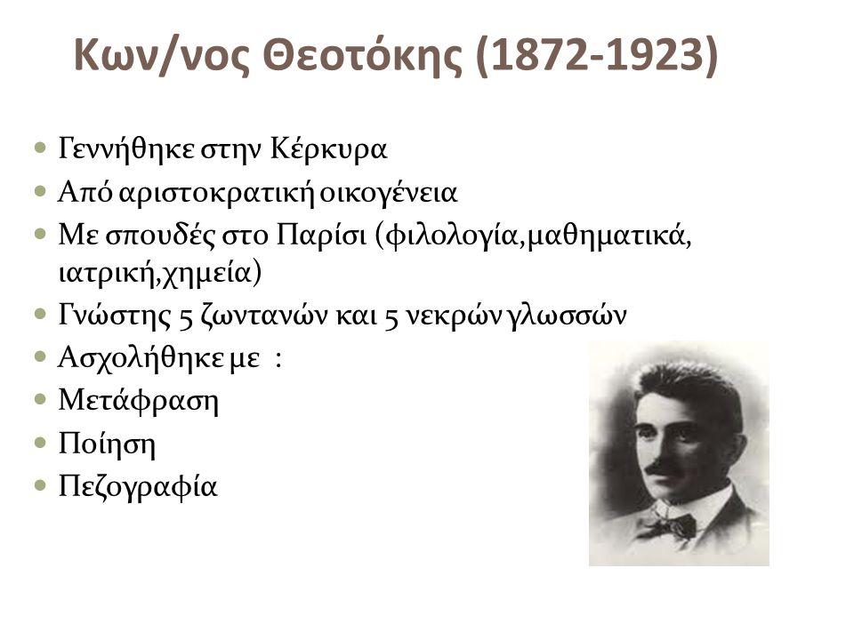 Κων/νος Θεοτόκης (1872-1923) Γεννήθηκε στην Κέρκυρα