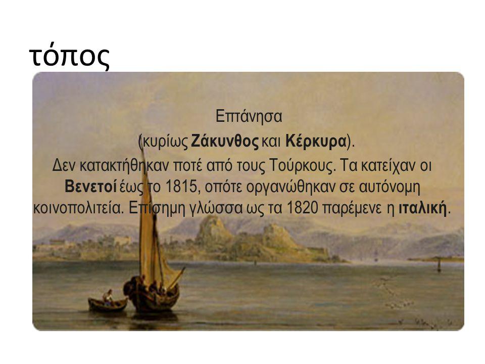 (κυρίως Ζάκυνθος και Κέρκυρα).