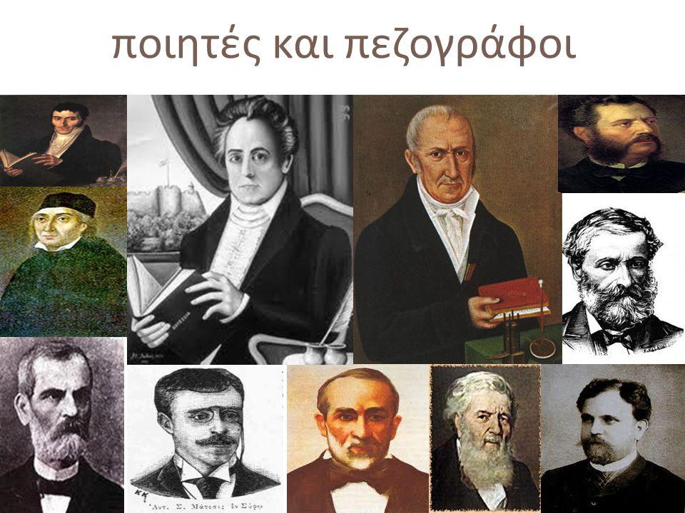 ποιητές και πεζογράφοι