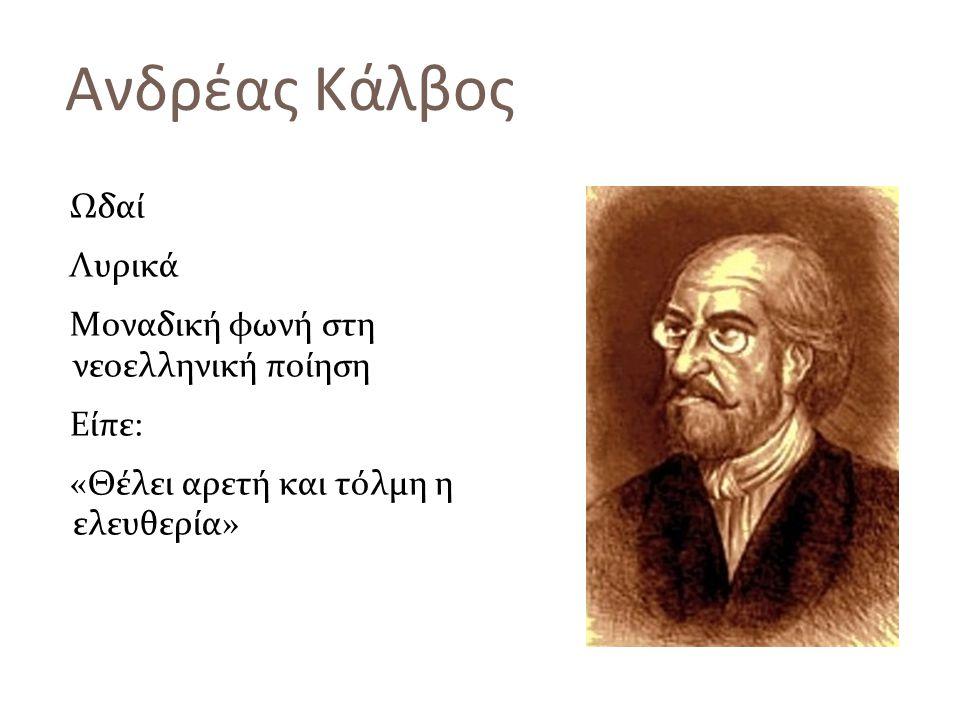 Μοναδική φωνή στη νεοελληνική ποίηση Είπε: