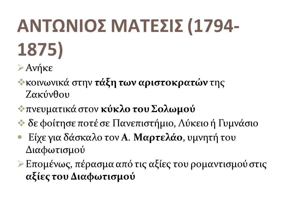 ΑΝΤΩΝΙΟΣ ΜΑΤΕΣΙΣ (1794-1875) Ανήκε
