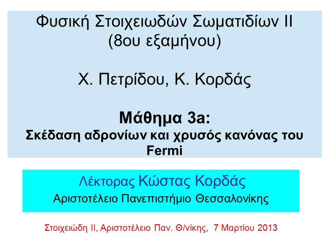 Φυσική Στοιχειωδών Σωματιδίων ΙΙ (8ου εξαμήνου) Χ. Πετρίδου, Κ