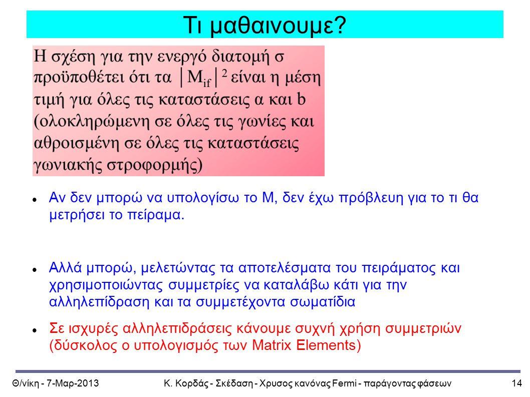 Κ. Κορδάς - Σκέδαση - Χρυσος κανόνας Fermi - παράγοντας φάσεων