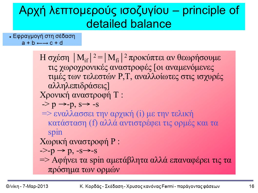 Αρχή λεπτομερούς ισοζυγίου – principle of detailed balance
