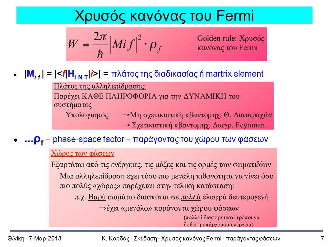 Χρυσός κανόνας του Fermi