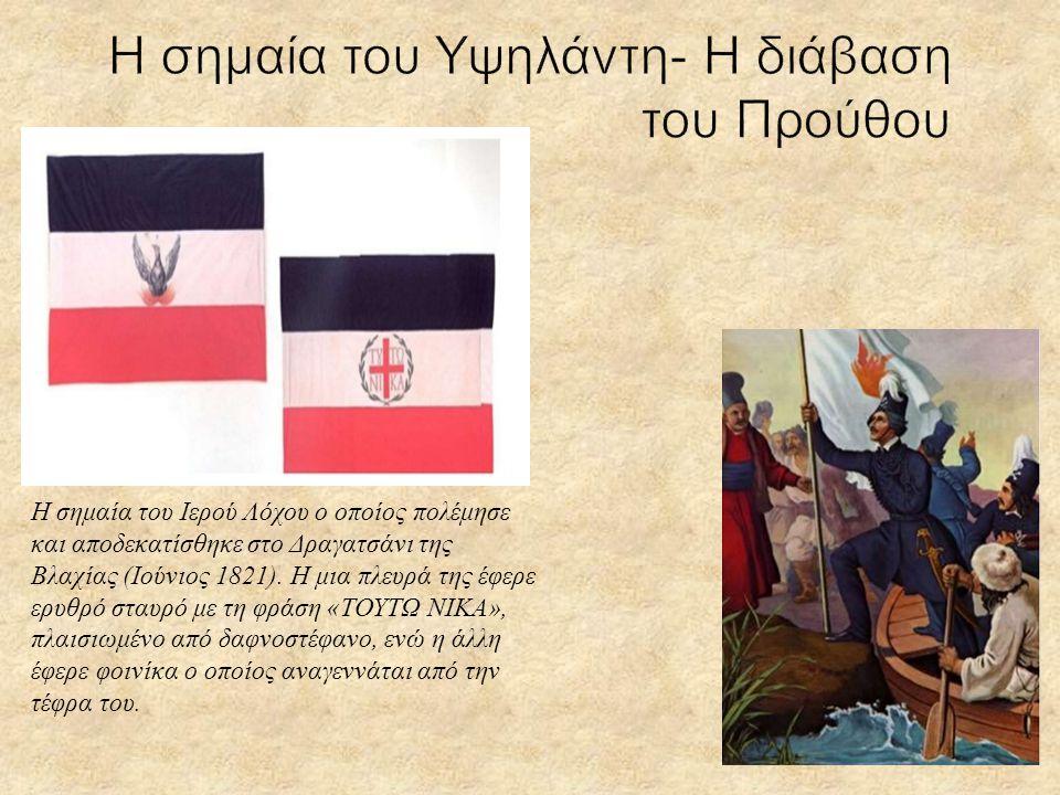 Η σημαία του Υψηλάντη- Η διάβαση του Προύθου