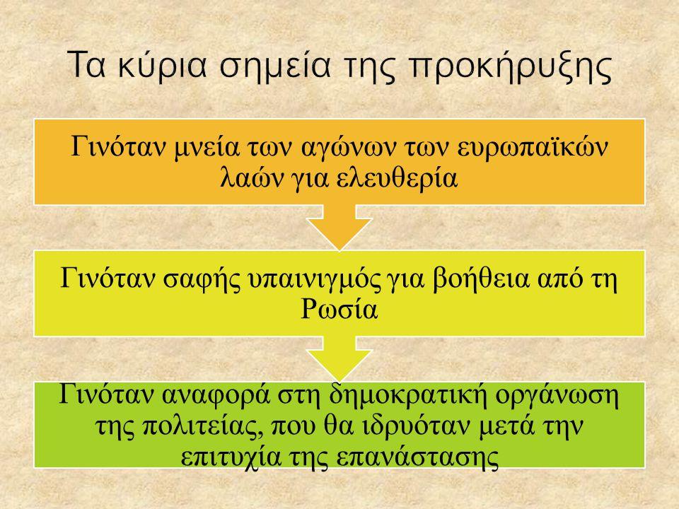 Τα κύρια σημεία της προκήρυξης