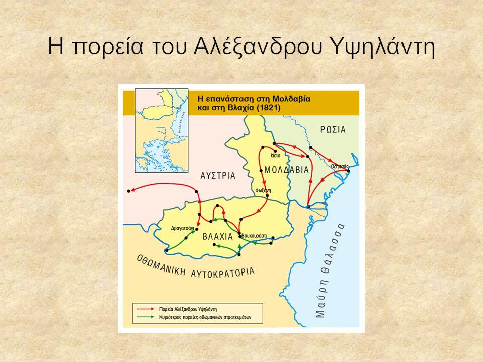 Η πορεία του Αλέξανδρου Υψηλάντη