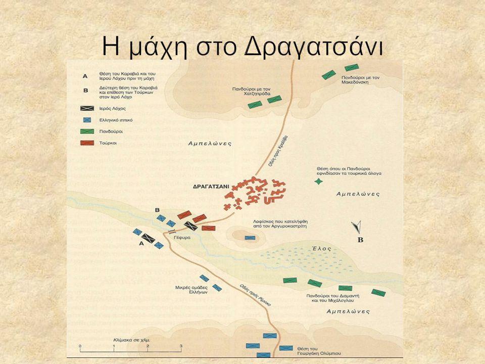 Η μάχη στο Δραγατσάνι