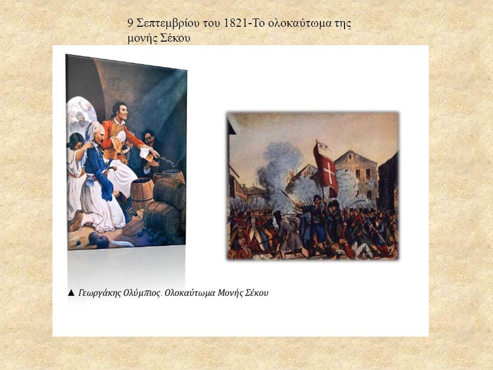 9 Σεπτεμβρίου του 1821-Το ολοκαύτωμα της μονής Σέκου