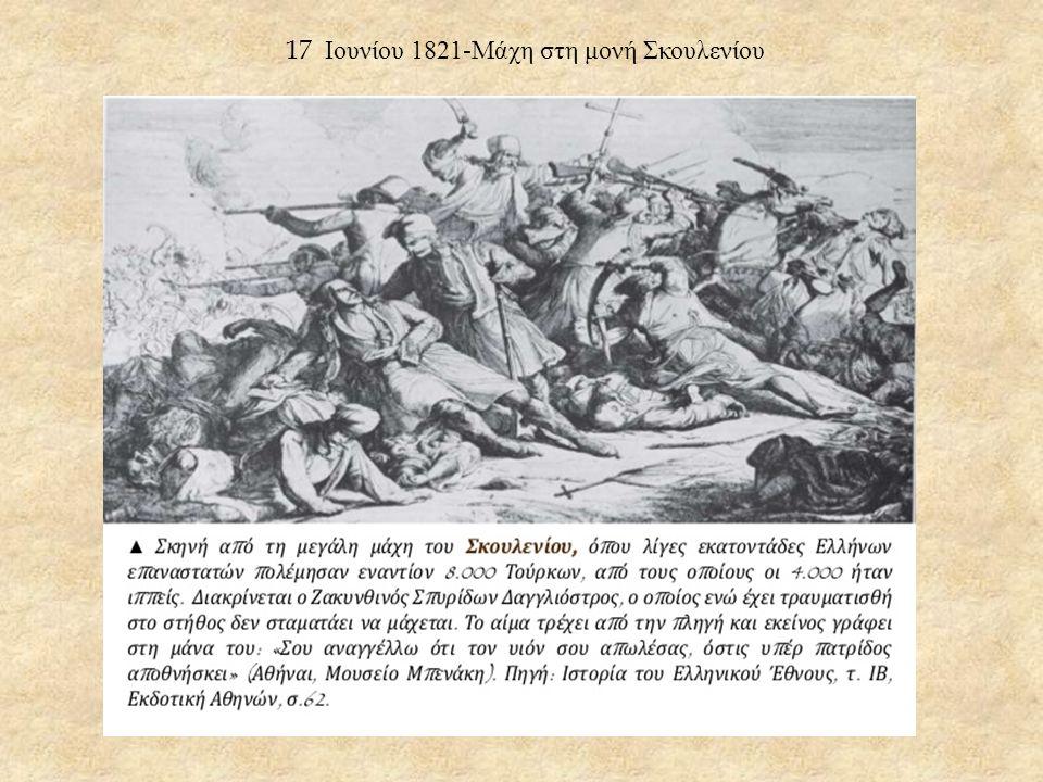17 Ιουνίου 1821-Μάχη στη μονή Σκουλενίου