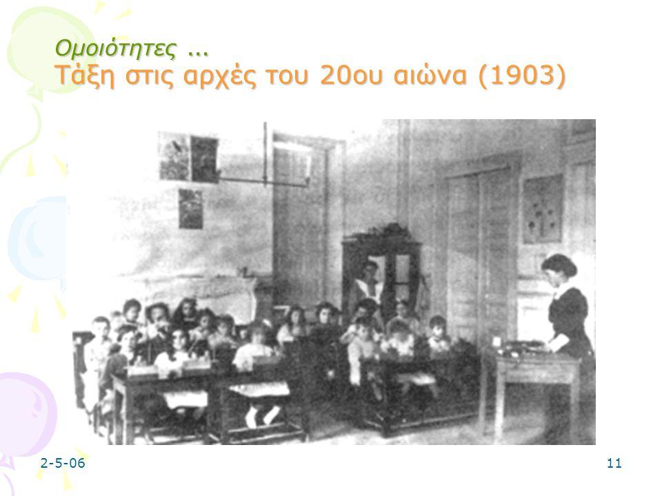Ομοιότητες … Τάξη στις αρχές του 20ου αιώνα (1903)