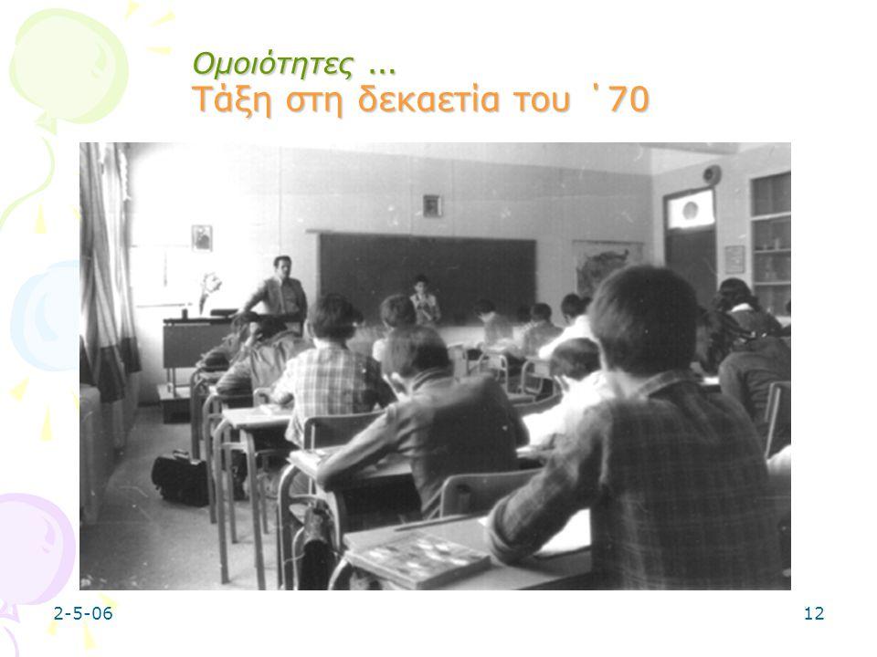 Ομοιότητες … Τάξη στη δεκαετία του ΄70