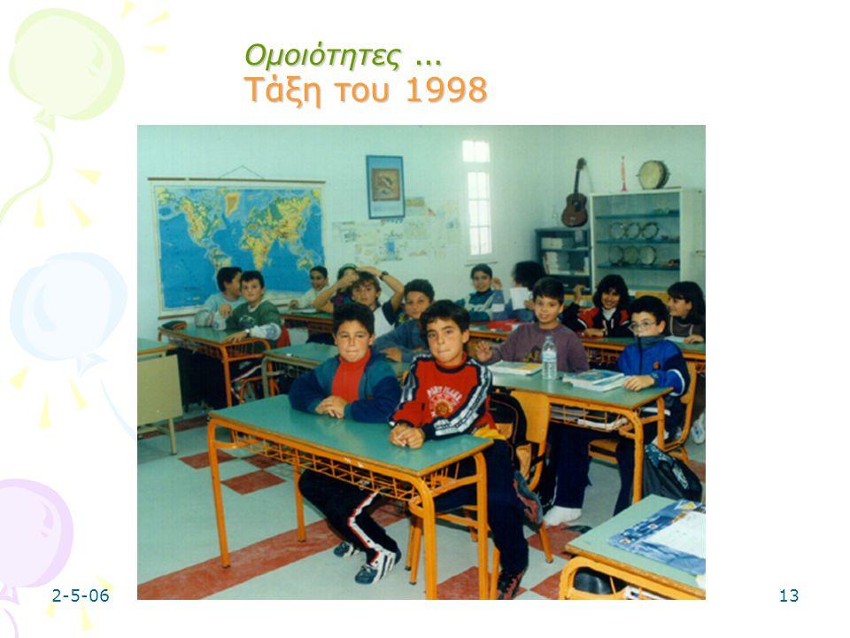 Ομοιότητες … Τάξη του 1998 2-5-06