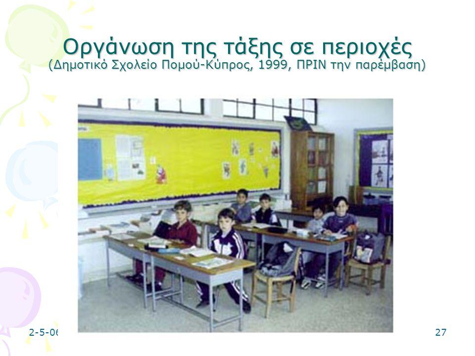 Οργάνωση της τάξης σε περιοχές (Δημοτικό Σχολείο Πομού-Κύπρος, 1999, ΠΡΙΝ την παρέμβαση)