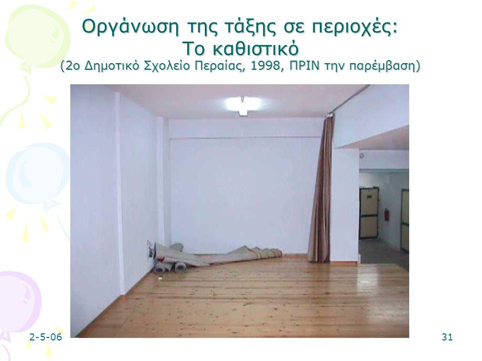 Οργάνωση της τάξης σε περιοχές: Το καθιστικό (2ο Δημοτικό Σχολείο Περαίας, 1998, ΠΡΙΝ την παρέμβαση)