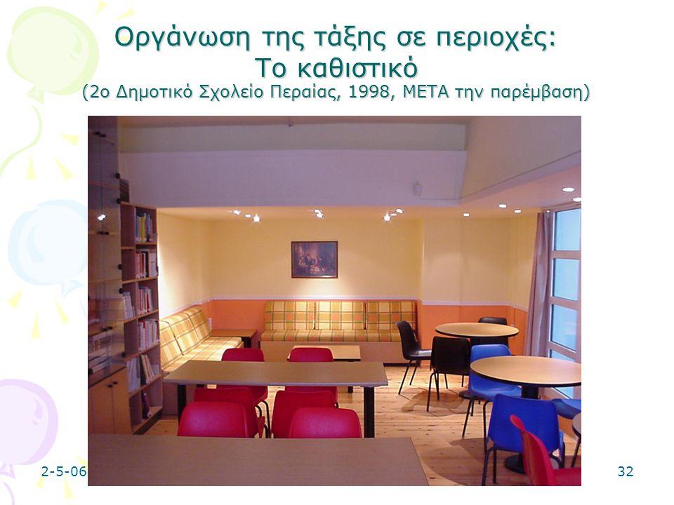Οργάνωση της τάξης σε περιοχές: Το καθιστικό (2ο Δημοτικό Σχολείο Περαίας, 1998, ΜΕΤΑ την παρέμβαση)
