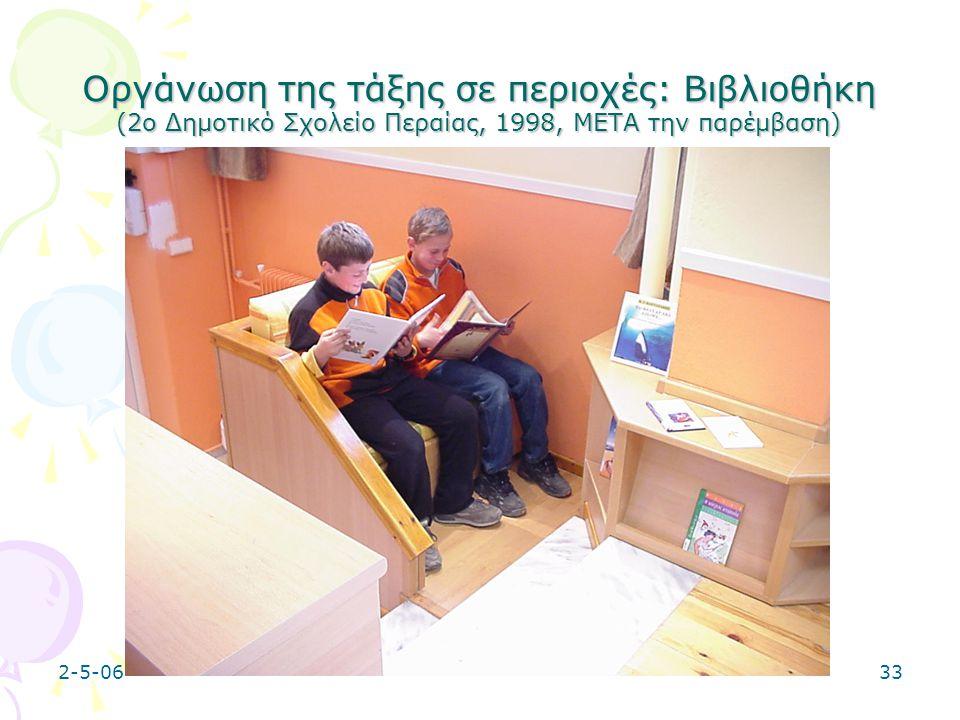 Οργάνωση της τάξης σε περιοχές: Βιβλιοθήκη (2ο Δημοτικό Σχολείο Περαίας, 1998, ΜΕΤΑ την παρέμβαση)