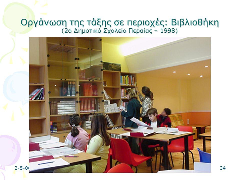 Οργάνωση της τάξης σε περιοχές: Βιβλιοθήκη (2ο Δημοτικό Σχολείο Περαίας – 1998)