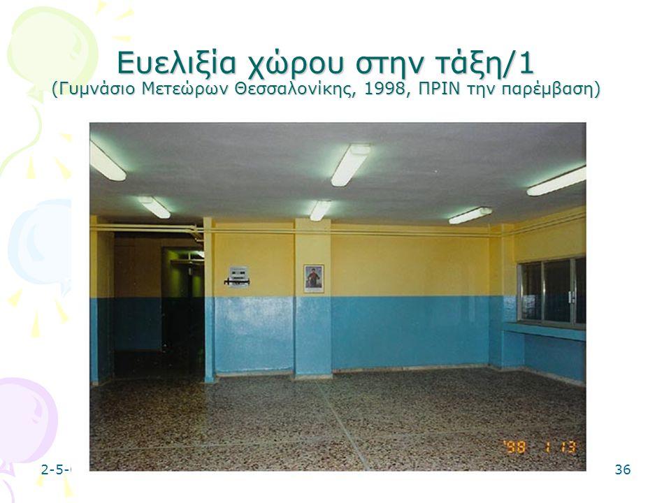 Ευελιξία χώρου στην τάξη/1 (Γυμνάσιο Μετεώρων Θεσσαλονίκης, 1998, ΠΡΙΝ την παρέμβαση)