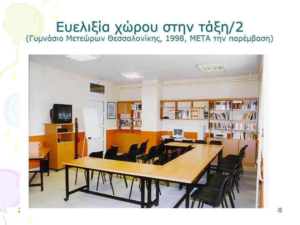 Ευελιξία χώρου στην τάξη/2 (Γυμνάσιο Μετεώρων Θεσσαλονίκης, 1998, ΜΕΤΑ την παρέμβαση)