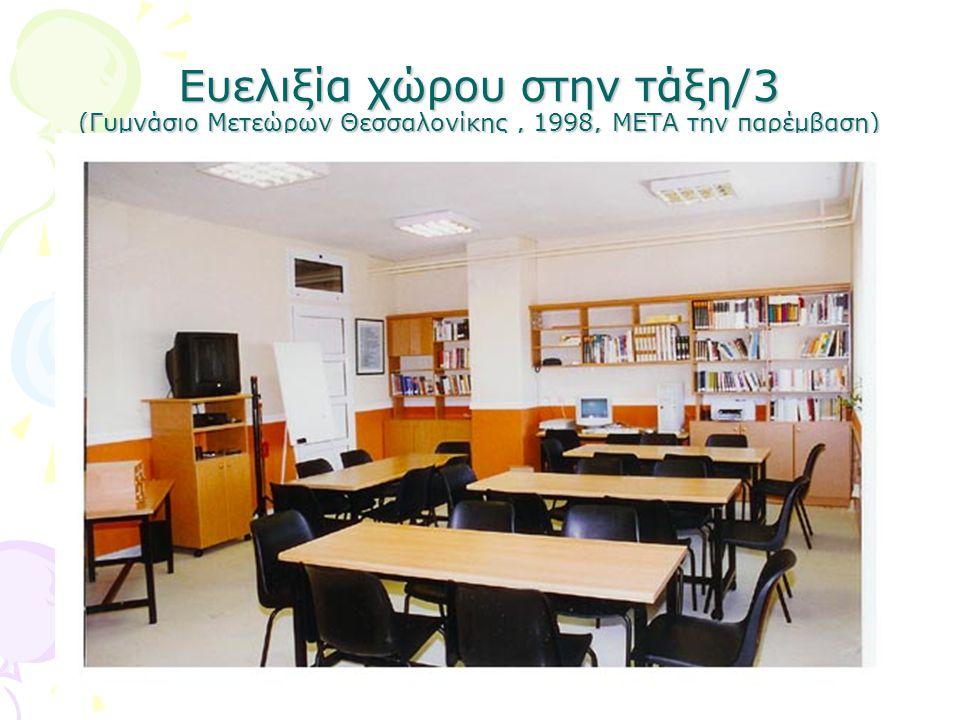 Ευελιξία χώρου στην τάξη/3 (Γυμνάσιο Μετεώρων Θεσσαλονίκης , 1998, ΜΕΤΑ την παρέμβαση)