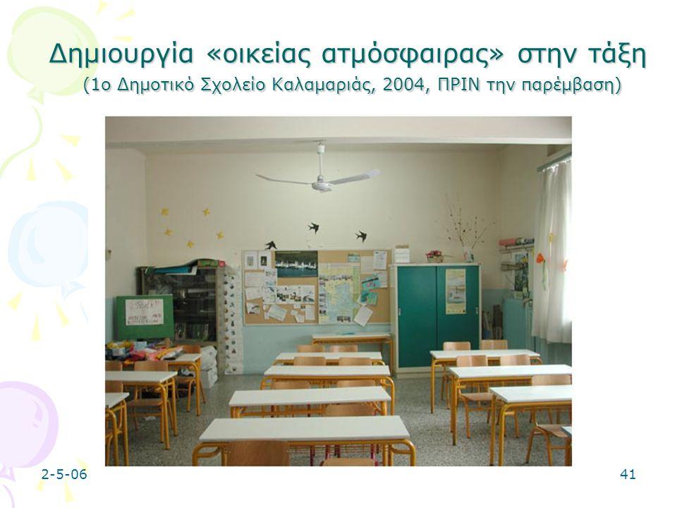 Δημιουργία «οικείας ατμόσφαιρας» στην τάξη (1ο Δημοτικό Σχολείο Καλαμαριάς, 2004, ΠΡΙΝ την παρέμβαση)