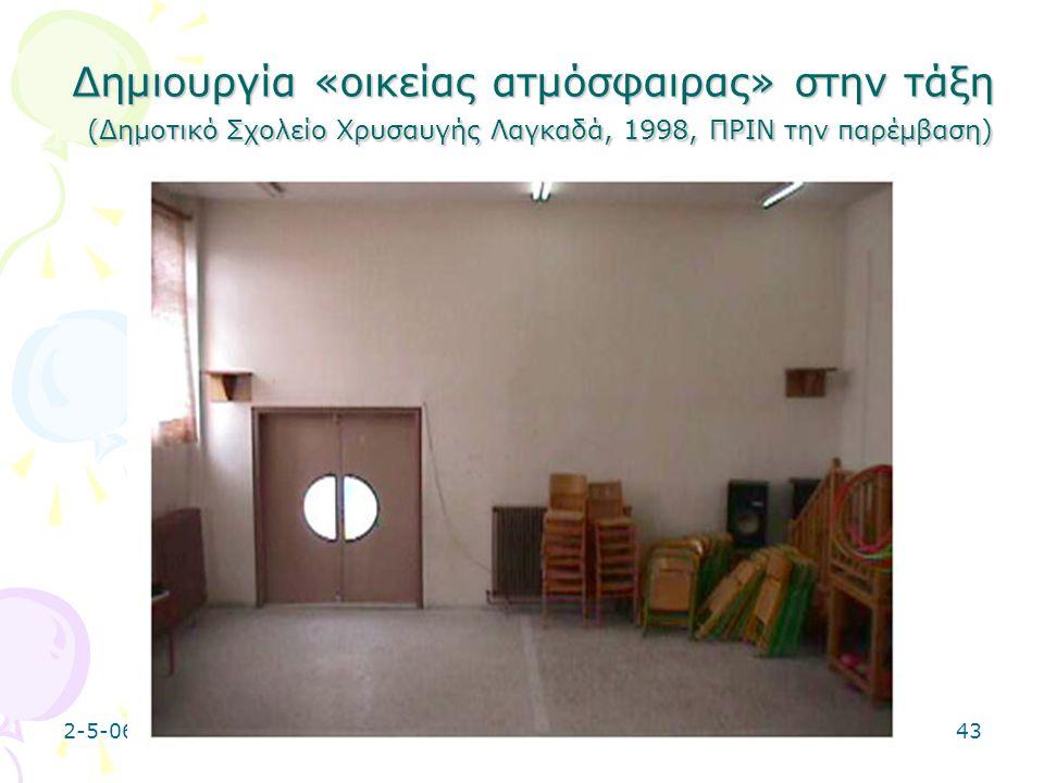 Δημιουργία «οικείας ατμόσφαιρας» στην τάξη (Δημοτικό Σχολείο Χρυσαυγής Λαγκαδά, 1998, ΠΡΙΝ την παρέμβαση)