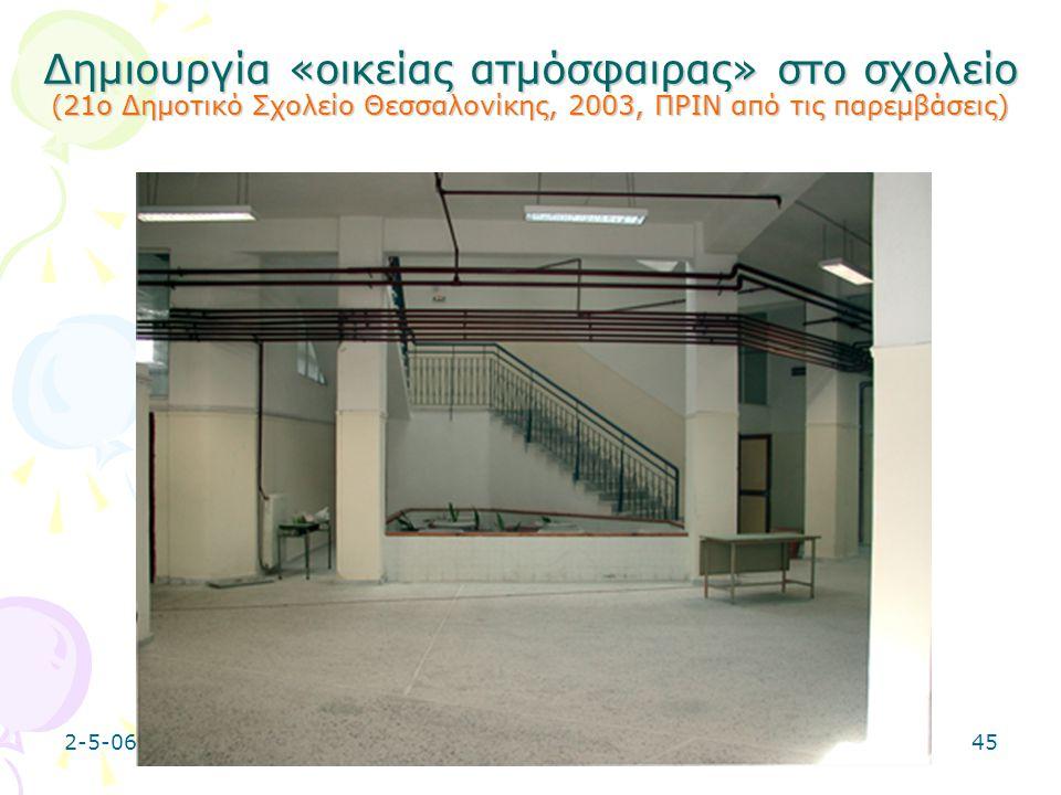 Δημιουργία «οικείας ατμόσφαιρας» στο σχολείο (21ο Δημοτικό Σχολείο Θεσσαλονίκης, 2003, ΠΡΙΝ από τις παρεμβάσεις)