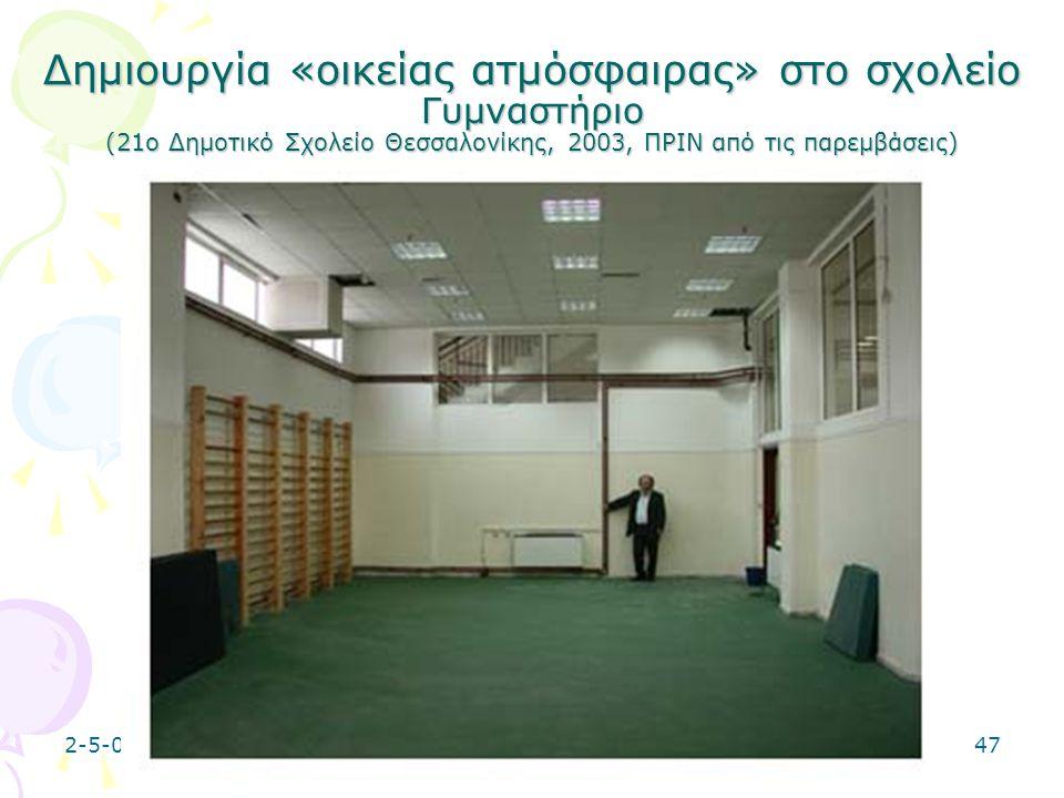 Δημιουργία «οικείας ατμόσφαιρας» στο σχολείο Γυμναστήριο (21ο Δημοτικό Σχολείο Θεσσαλονίκης, 2003, ΠΡΙΝ από τις παρεμβάσεις)