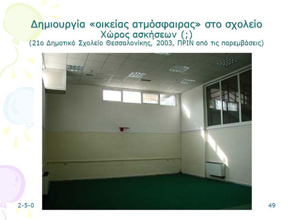 Δημιουργία «οικείας ατμόσφαιρας» στο σχολείο Χώρος ασκήσεων (;) (21ο Δημοτικό Σχολείο Θεσσαλονίκης, 2003, ΠΡΙΝ από τις παρεμβάσεις)