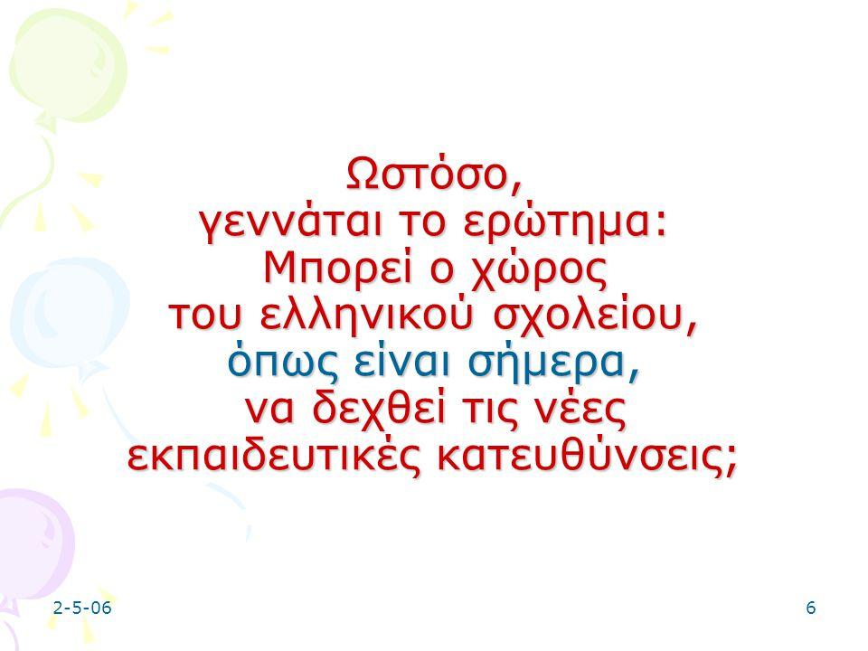 Ωστόσο, γεννάται το ερώτημα: Μπορεί ο χώρος του ελληνικού σχολείου, όπως είναι σήμερα, να δεχθεί τις νέες εκπαιδευτικές κατευθύνσεις;