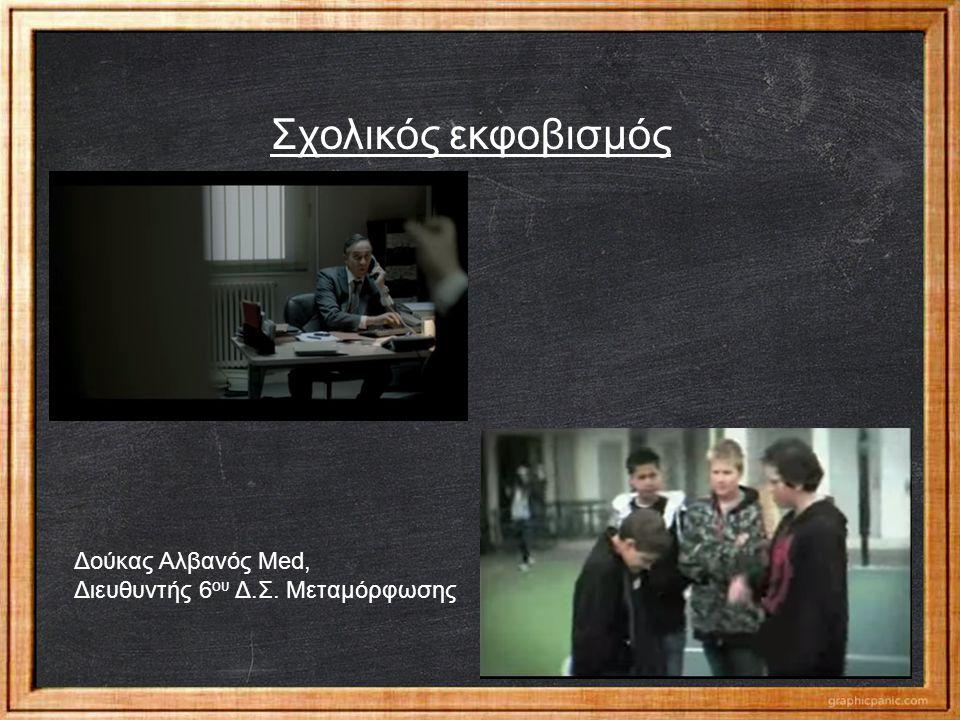 Σχολικός εκφοβισμός Δούκας Αλβανός Med,