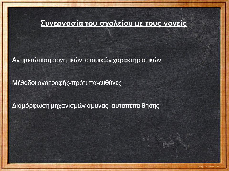 Συνεργασία του σχολείου με τους γονείς