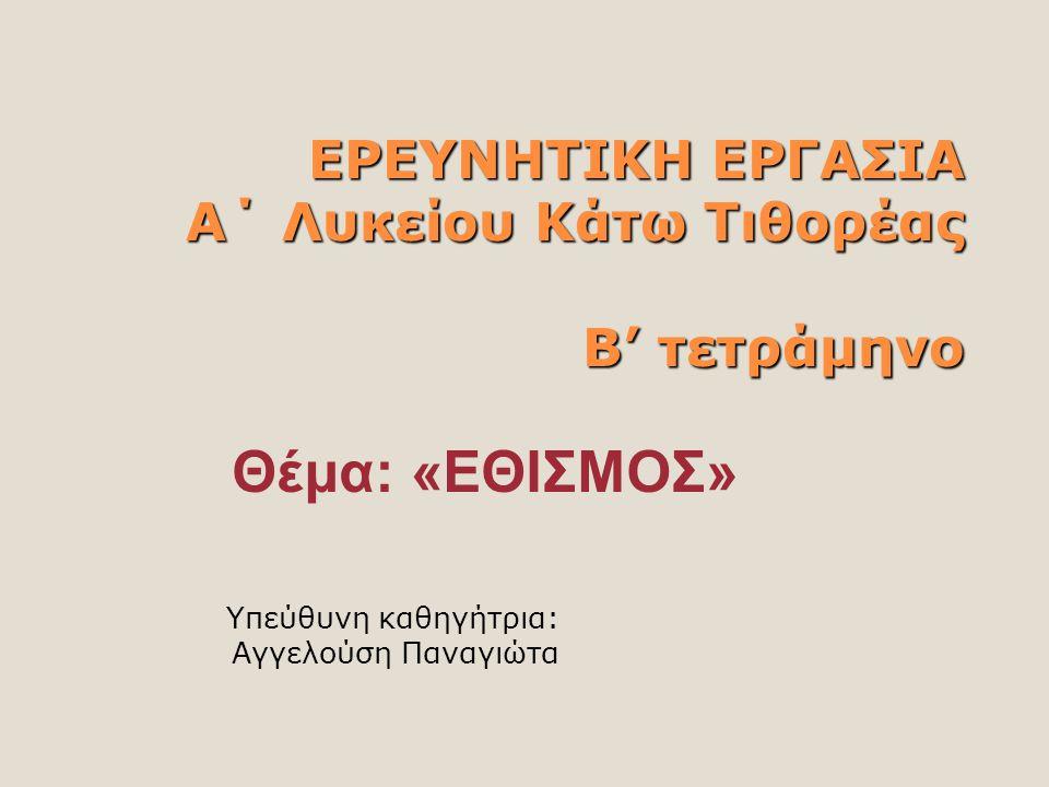 ΕΡΕΥΝHΤΙΚΗ ΕΡΓΑΣΙΑ Α΄ Λυκείου Κάτω Τιθορέας Β' τετράμηνο