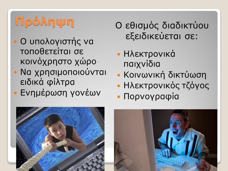 Ο εθισμός διαδικτύου εξειδικεύεται σε: