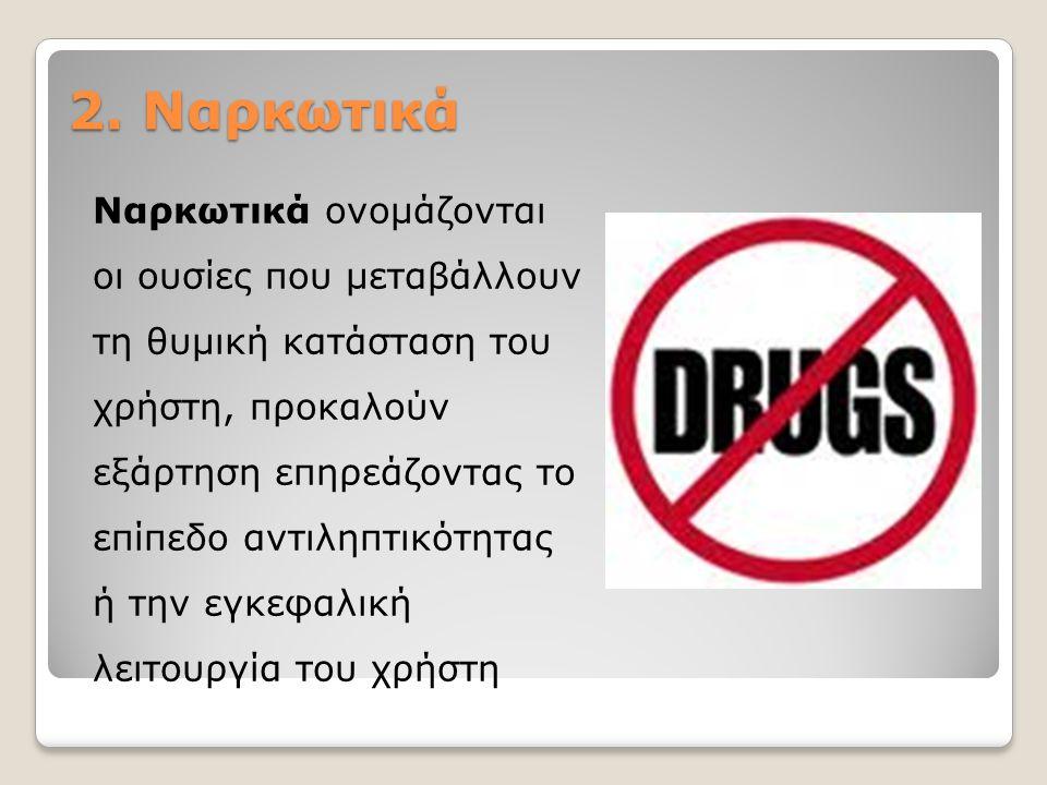 2. Ναρκωτικά