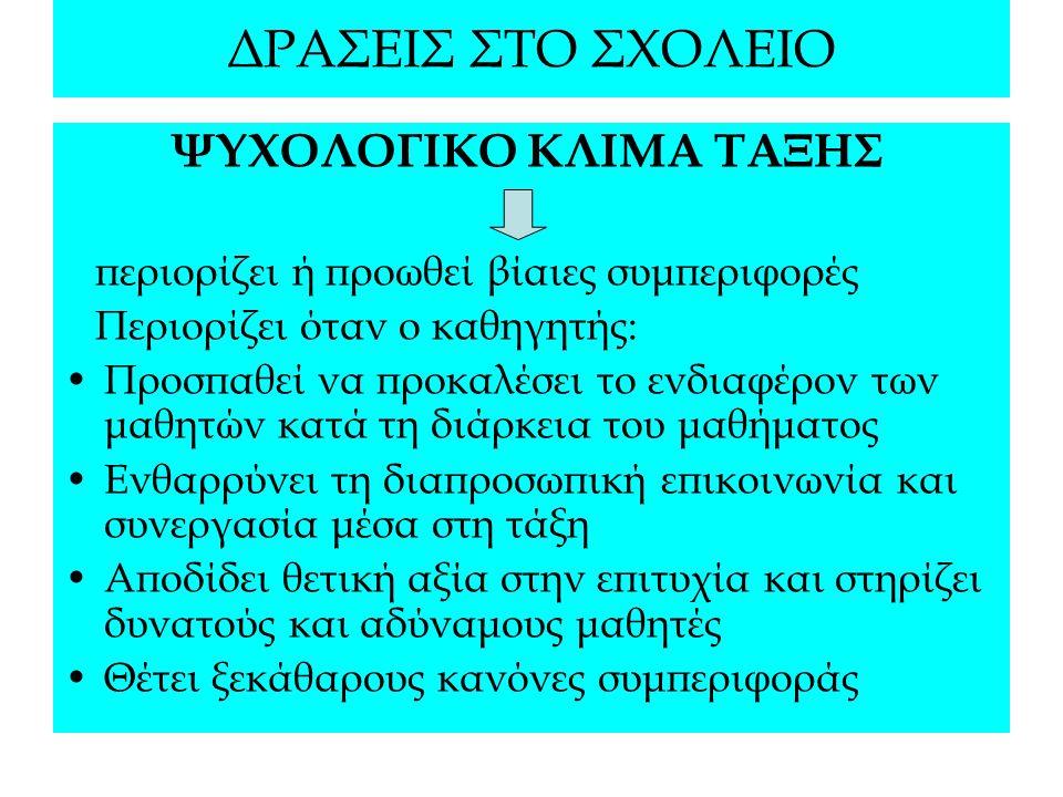 ΔΡΑΣΕΙΣ ΣΤΟ ΣΧΟΛΕΙΟ ΨΥΧΟΛΟΓΙΚΟ ΚΛΙΜΑ ΤΑΞΗΣ