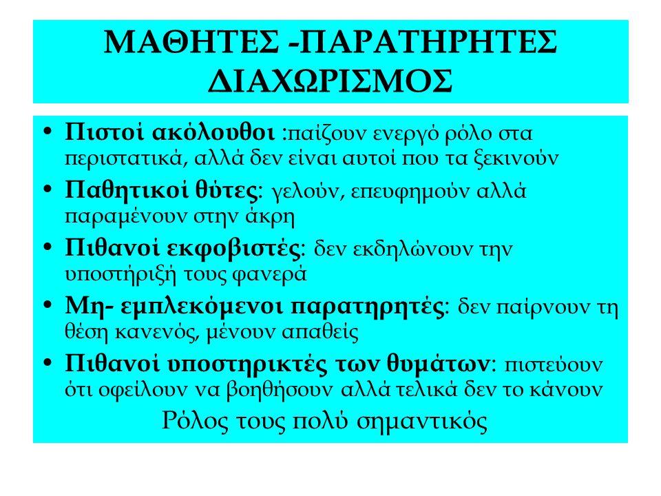 ΜΑΘΗΤΕΣ -ΠΑΡΑΤΗΡΗΤΕΣ ΔΙΑΧΩΡΙΣΜΟΣ
