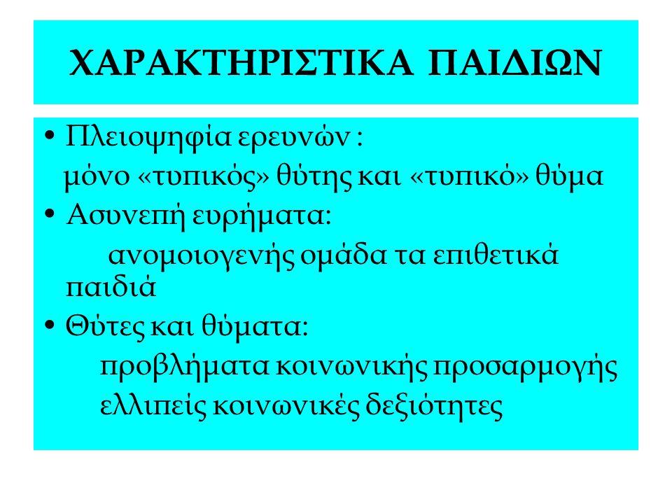 ΧΑΡΑΚΤΗΡΙΣΤΙΚΑ ΠΑΙΔΙΩΝ