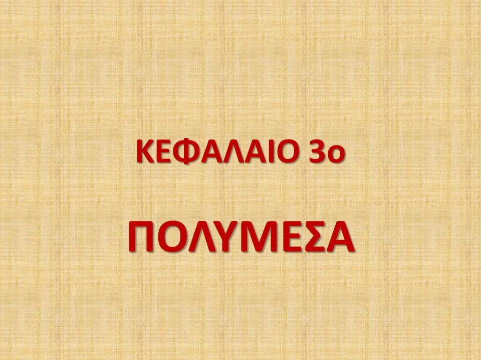 ΚΕΦΑΛΑΙΟ 3ο ΠΟΛΥΜΕΣΑ